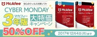マカフィー3年版キャンペーン.jpg