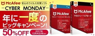 マカフィー 2018シリーズ発売記念キャンペーン.jpg