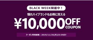 マガシーク 10,000円OFFクーポン.jpg