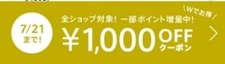 マガシーク 1,000円OFFクーポン.jpg