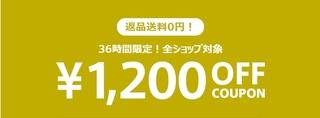 マガシーク 1,200円OFFクーポン.jpg
