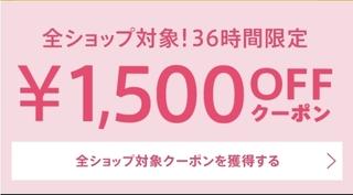 マガシーク 1,500円OFFクーポン.jpg
