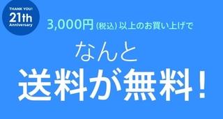 マガシーク 12時間限定!送料無料キャンペーン.jpg
