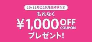 マガシーク 2か月連続購入で1,000円OFFクーポンプレゼント.jpg