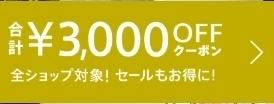 マガシーク 3,000円OFFクーポン.jpg