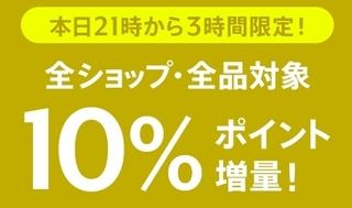 マガシーク 3時間限定 10%ポイント.jpg
