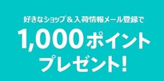 マガシーク お気に入りに登録すると1,000ポイントプレゼント!.jpg