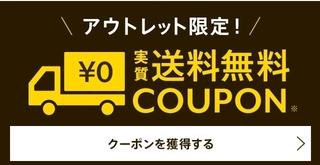 マガシーク アウトレット商品限定!実質送料無料クーポン.jpg