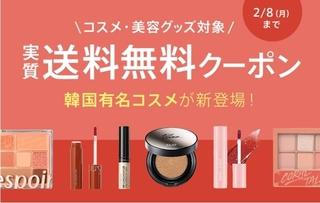 マガシーク コスメ実質送料無料クーポン.jpg