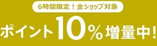 マガシーク ポイント10%増量中!.jpg