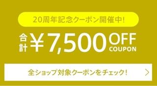 マガシーク 全ショップで使える合計7,500円OFFクーポン.jpg