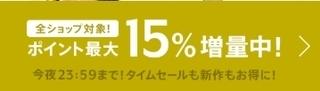 マガシーク 全ショップポイント15倍.jpg