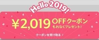 マガシーク 全ショップ対象2,019円OFFクーポン.jpg