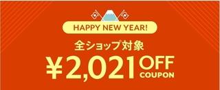 マガシーク 全ショップ対象2,021円OFFクーポン.jpg