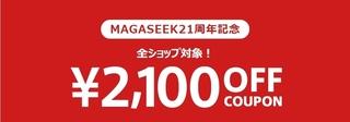 マガシーク 全ショップ対象2,100円OFFクーポン.jpg