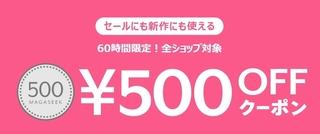 マガシーク 全ショップ対象500円OFFクーポン.jpg