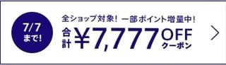 マガシーク 全ショップ対象7,777円OFFクーポン.jpg