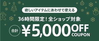 マガシーク 全ショップ対象 最大5,000円OFFクーポン.jpg