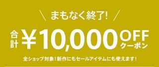 マガシーク 全ショップ対象合計10,000円OFFクーポン.jpg