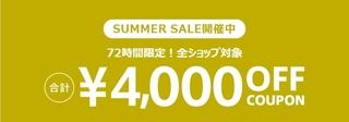 マガシーク 全ショップ対象合計4,000円OFFクーポン.jpg