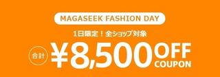 マガシーク 全ショップ対象合計8,500円OFFクーポン.jpg
