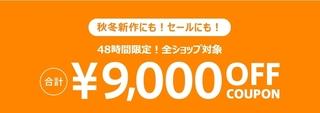 マガシーク 全ショップ対象合計9,000円OFFクーポン.jpg