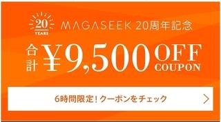マガシーク 全ショップ対象合計9,500円OFFクーポン.jpg