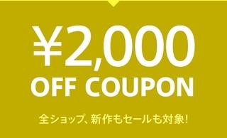 マガシーク 全ショップ対象!2,000円OFFクーポン.jpg
