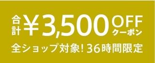 マガシーク 全ショップ対象!合計3,500円OFFクーポン.jpg