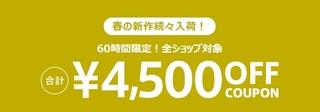 マガシーク 全ショップ対象!合計4,500円OFFクーポン.jpg