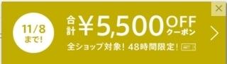 マガシーク 全ショップ対象!合計5,500円OFFクーポン.jpg