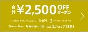 マガシーク 合計2,500円OFFクーポン.jpg