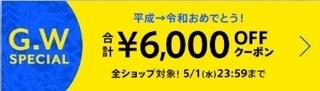 マガシーク 合計6,000円OFFクーポン.jpg