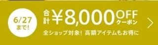 マガシーク 合計8,000円OFFクーポン.jpg