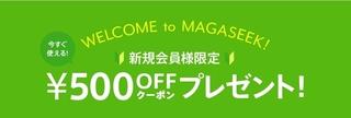 マガシーク 新規会員様限定500円OFFクーポン.jpg