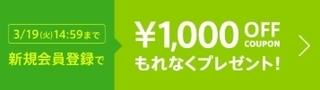 マガシーク 新規会員登録クーポン.jpg