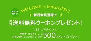 マガシーク 新規会員限定 送料無料クーポン&ポイントプレゼント.jpg