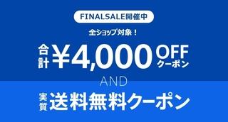 マガシーク 最大4,000円OFF&送料無料クーポン.jpg