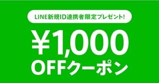 マガシーク LINE友だち限定プレゼント1,000円OFFクーポン.jpg