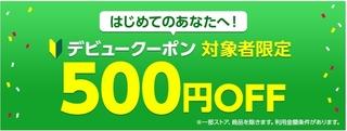 ヤフーショッピング 500円OFF デビュー クーポン.jpg