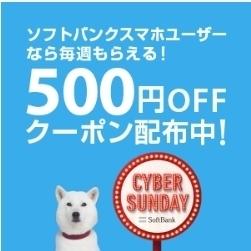 ヤフーショッピング CYBER SUNDAY.jpg