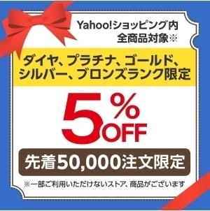 ヤフーショッピング 「5のつく日」に使える5%OFFクーポン.jpg