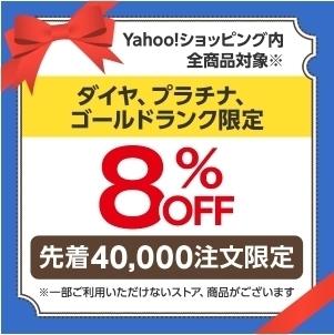 ヤフーショッピング 【ゴールドランク以上限定】8%OFFクーポン.jpg