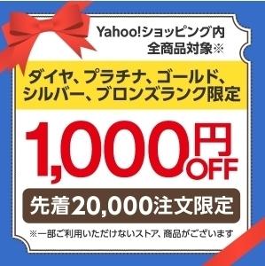 ヤフーショッピング 【ブロンズランク以上限定】1,000円OFFクーポン.jpg