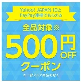 ヤフーショッピング 【対象者限定】 500円OFFクーポン.jpg