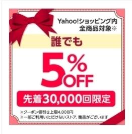 ヤフーショッピング 【誰でも】5%OFFクーポン.jpg