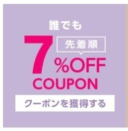 ヤフーショッピング 【誰でも】7%OFFクーポン.jpg