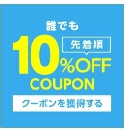 ヤフーショッピング 【誰でも】日曜日に使える10%OFFクーポン.jpg