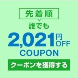 ヤフーショッピング 【誰でも】日曜日に使える2,021円OFFクーポン.jpg