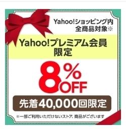 ヤフーショッピング 【Yahoo!プレミアム会員限定】8%OFFクーポン.jpg